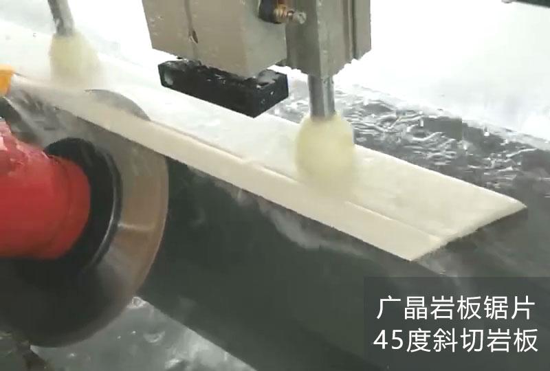 广晶岩板锯片45度斜切岩板